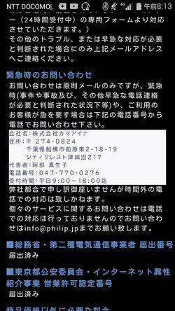 出会い系サイトphilip:特商法表記画像