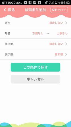 出会い系アプリチャットコレクション:プロフィール