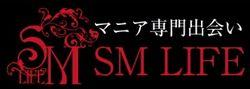 出会い系サイトSM LIFE:サイトロゴ