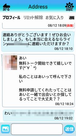 出会い系アプリアドレス:サクラとのメール3