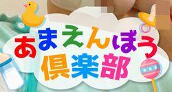 出会い系サイトあまえんぼう倶楽部:サイトロゴ