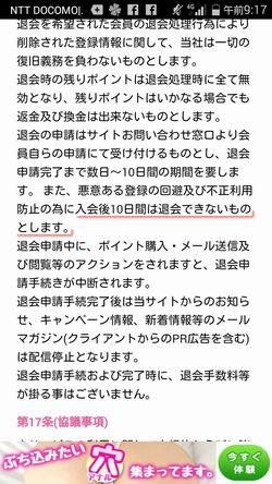 出会い系サイトあまえんぼう倶楽部:利用規約退会不可