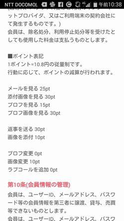 出会い系サイトMEAT×MEET:料金表