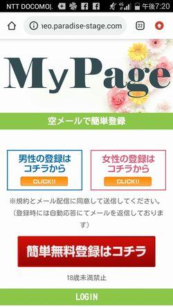 出会い系サイトtop:トップページ