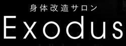 出会い系サイトExodus:サイトロゴ