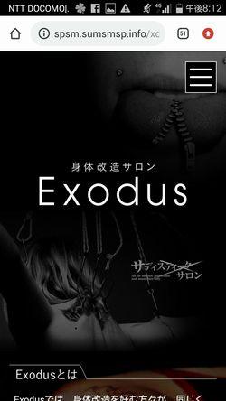 出会い系サイトExodus:トップページ