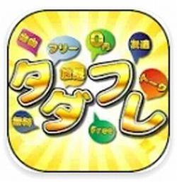 出会い系アプリタダフレ:サイトロゴ