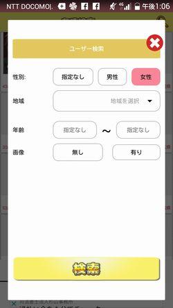 出会い系アプリタダフレ:プロフィール検索