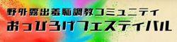 出会い系サイトおっぴろげフェスティバル:サイトロゴ