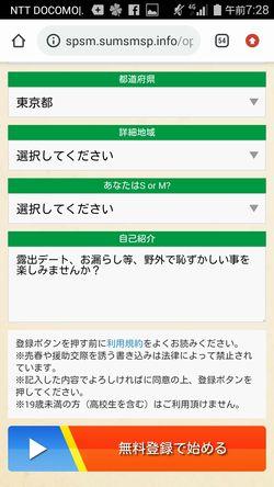 出会い系サイトおっぴろげフェスティバル:特商法表記なし