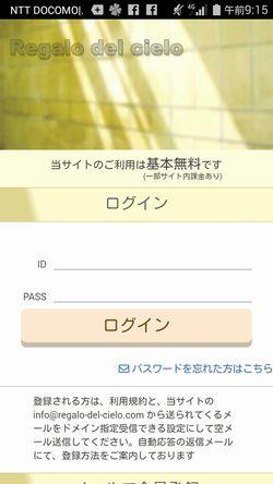 出会い系サイトレガロデルシエロ:トップページ