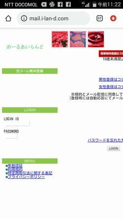 出会い系サイトめーるあいらんど:トップページ