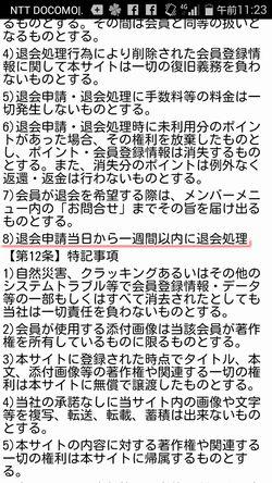出会い系サイトめーるあいらんど:退会規定