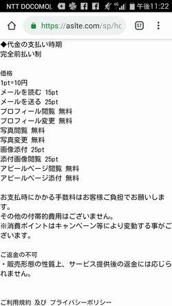 出会い系サイトA:料金表