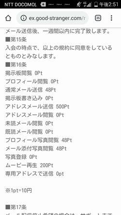 出会い系サイトストレンジャー:料金表