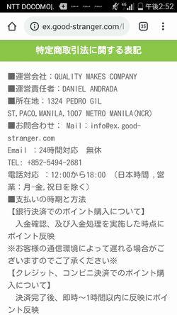 出会い系サイトストレンジャー:特商法表記