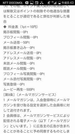 出会い系サイトミュージアム:料金表