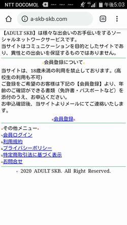 出会い系サイトADULT SKB:トップページ