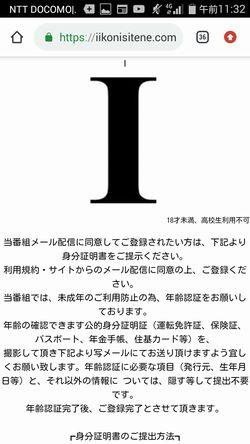 出会い系サイトIアイ:トップページ