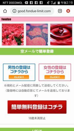 出会い系サイトフォンデュ:トップページ