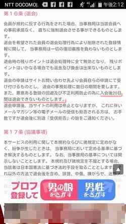 出会い系サイト男の娘れぼりゅーしょん:退会不可利用規約