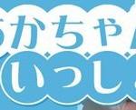出会い系サイトあかちゃんといっしょ:サイトロゴ
