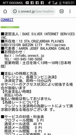 出会い系サイトコネクト:特商法表記