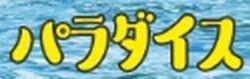 出会い系サイトパラダイス:サイトロゴ