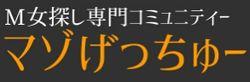 出会い系サイトマゾげっちゅー:サイトロゴ