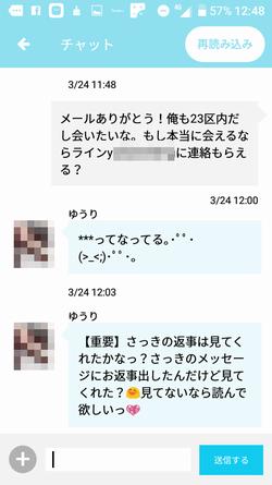 出会い系アプリChu's me・チューズミー:サクラとのやり取りメール2