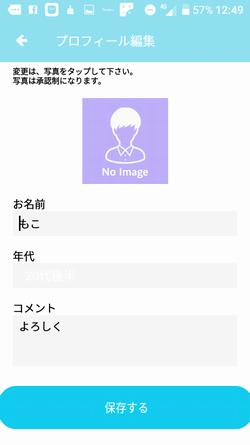 出会い系アプリChu's me・チューズミー:プロフィール