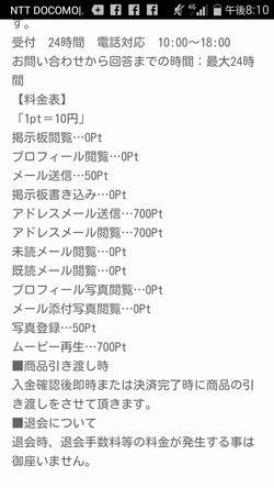 出会い系サイトガーデン:料金表