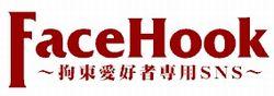 出会い系サイトFaceHook:サイトロゴ