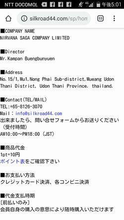 出会系サイトシルクロード:特商法表記