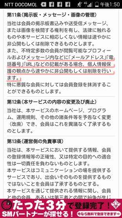SM出会い系サイトErro SM:利用規約連絡先交換不可