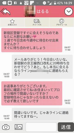 出会いアプリcuteキュート:サクラとのやり取りメール1