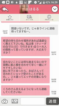 出会いアプリcuteキュート:サクラとのやり取りメール2