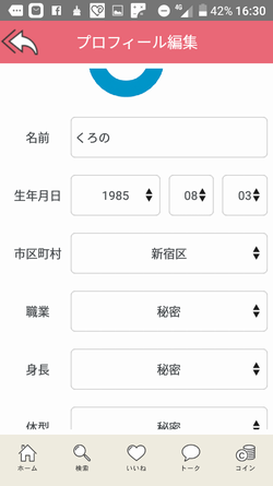 出会いアプリcuteキュート:プロフィール