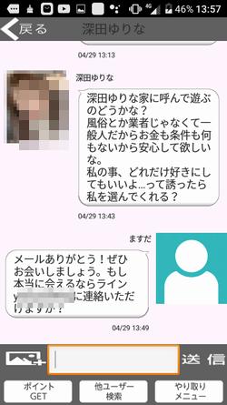 出会い系アプリモテフレ:サクラとのメールやり取り2