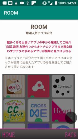 出会い系アプリROOM:アプリ紹介