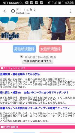 出会い系サイトFlight:トップページ
