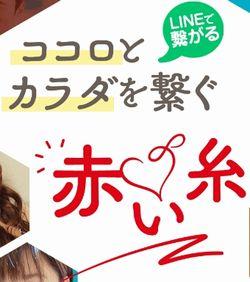 出会い系サイトココロとカラダを繋ぐ赤い糸:サイトロゴ